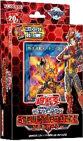 YuGiOh! Soulburner Structure Deck - Pre-Order 14th February